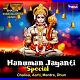 Hari Om Sharan / Vipin Sachdeva / Anup Jalota / Sadhana Sargam - Hanuman jayanti special (chalisa, aarti, mantra, dhun)