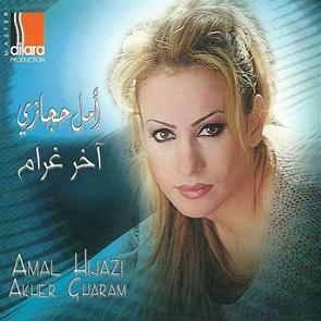 TÉLÉCHARGER AMAL HIJAZI MP3 GRATUIT