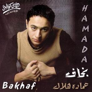 HAMADA HELAL MP3 GRATUIT GRATUIT