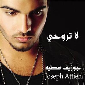 JOSEPH ATTIEH MP3 TROUHI TÉLÉCHARGER LA