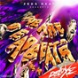 Album We Are Deadbeats (Vol. 4/Deluxe) de Zeds Dead
