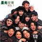 Compilation Xing Guang Can Lan, Vol. 1 avec Eddie Ng / Hacken Lee / Roman Tam / Tai Chi / Karen Mok...
