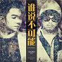Album Impossible (feat. namewee) de Haoren