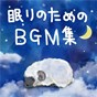 Compilation Nemuri No Tameno Bgm Shu avec Halina Czerny Stefanska / Petras Geniusas / Concert Sondeur / William Jones / Lithuanian State Symphony Orchestra...