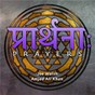 Album Prayers de Joe Walsh / Ustad Amjad Ali Khan