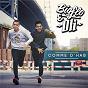 Album Comme d'hab de Bigflo & Oli