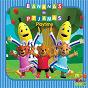 Album Playtime de Bananas In Pyjamas