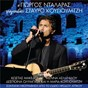 Album O giorgos dalaras tragoudai stavro kougioumtzi (live) de George Dalaras