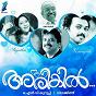 Album Arikil de U. Srinivas