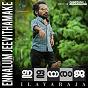 "Album Ennaalum jeevithamaake (from ""ilayaraja"") de P Jayachandran"