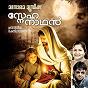 Compilation Snehanadhan avec K S Chithra / Kester / Mridula Warrier / Reji Narayanan / Elizabath Raju...