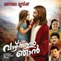 Compilation Vazhthunnu njan (christian devotional song) avec Franco / K S Chithra / Wilson Piravom / Elizabeth Raju / M G Sreekumar...