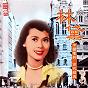 Album Zhong guo movies best volume 3 de Dai Lin