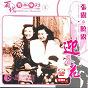 Album Pathe 100 : the series 1 chang loo & xiao lu - ying chun hua de Chang Loo / Xiao Lu / Lu Zhang
