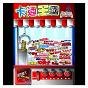 Compilation Ka tong wang guo avec Denise Ho / Dicky Cheung / Anita Mui / Xiao Tai Yang Children Choir / William Hu...