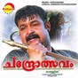 Album Chandrolsavam (original motion picture soundtrack) de Vidyasagar