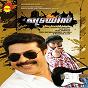 Album The train (original motion picture soundtrack) de U. Srinivas