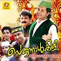 Compilation Perunnalkili MIX avec Kannur Rafeek / Sibella / Kannur Shereef / Rafi Uppala / Najimudheen...