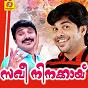 Compilation Saghi ninakkayi avec U. Srinivas / Afsal / Vineeth / Kalpana / Swetha...