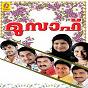 Compilation Musaaf avec Vineeth Sreenivasan / Afsal / Sayan / Ansar / Kannur Shereef...