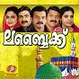 Compilation Labaikh avec Arun / Mannoor Prakash / I P Sideeq / Kanoor Sereef / Kannur Shereef...