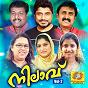 Compilation Nilavu, vol. 2 avec Arun / Afsal, Sibella / Afsal / Rajalakshmi / Viswanath...