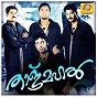 Compilation Tajmahal avec Sarath / Muhasin / Harsha / Afsal Thuravur / Sajir...