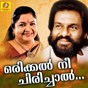 Compilation Orikkal nee chirichal avec Sujatha / Asha G Menon / MG Sreekumar / P Jayachandran, Sujatha Mohan / MG Sreekumar, KS Chithra...