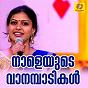 Compilation Naleyude vaanampadikal avec Anjali / Swaminadhan / Aiswarya / Dhanya / Amurtha...