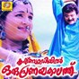Album Krishnagudiyil oru pranayakalathu (original motion picture soundtrack) de Vidyasagar