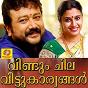 Compilation Veendum Chila Veetukaryangal avec P Jayachandran / K J Yesudas, Sindhu Devi / Sujatha Mohan