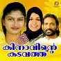 Compilation Kinavinte kadavathu avec Mukkam Sajitha / Kannoor Sereef / Indhira Joy / Athil Athu / Ma Gafoor&cibella...