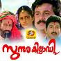 Album Sundharakhilladi (original motion picture soundtrack) de Ouseppachan