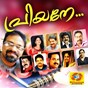 Compilation Priyane avec Fathima / Ranjini / Sunil Kumar / Chengannur Sreekumar / Sreekanth Krishna...