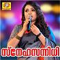 Compilation Snehasannidhi avec Franko / Rimitomy / Balamurali / Midhu Vincent / Sherdhin...