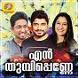 Compilation En Thumbipenne avec Franko / Vineeth Sreenivasan, Swetha Mohan / Biju Narayanan, Swetha Mohan / Afsal / Balamurali...