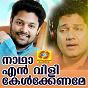 Compilation Nadha en vili kelkename avec Aswathi Vijayan / Madhu Balakrishnan / Teena Mary / Biju Narayanan / Swetha Mohan...