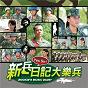 Compilation Rookie's music diary avec Dao Yuan Lin / Yuan Hao Yao / Xiang CI Liu / Jun Zhong Qian / Feng Tang...