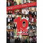 Album 10 años de éxitos de Jimmy Zambrano / Jorge Celedon & Jimmy Zambrano