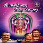 Album Krishna krishna de P Jayachandran / P. Suseela / Vani Jayaram
