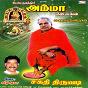 Compilation Shakthi thiruvadi avec Kalamasilamani / S. P. Balasubramaniam / Sundrarajan / Priya Sabitha / Mukesh...