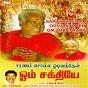 Compilation Saranam solla odi vanthaen om shakthiyae avec Suchithra / Mukesh / Sabitha / Senthil Dass / Surmuki...