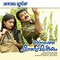 Album Innathe chintha vishyam (original motion picture soundtrack) de Ilaiyaraaja