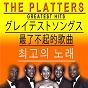 Album Greatest hits (asia edition) de The Platters