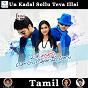 Album Un kadal sollu teva illai (original motion picture soundtrack) de Achu / Deepu