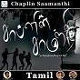 Album Chaplin samanthi (original motion picture soundtrack) de Kannan