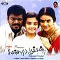 Album Kannadi pookal (original motion picture soundtrack) de S A Rajkumar