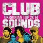 Compilation Ukrainian top 2014 (club sounds) avec Kazaky / ???? ???? / ??????? ?????????? / Makhno Project / ??????? ???????...