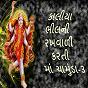 Album Kaliya bhilni rakhvali karti maa chamunda, pt. 3 de Rekha / Gagan