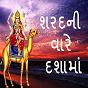 Album Shardani vare dashama de Rekha / Gagan